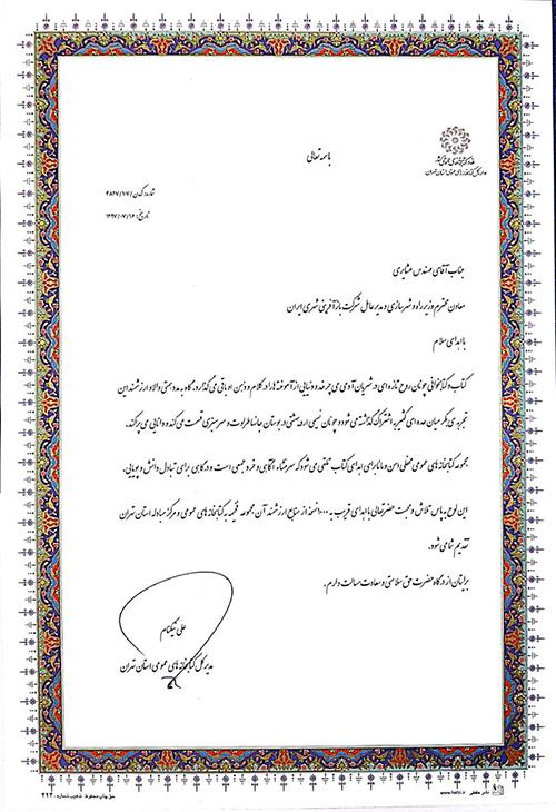 توسط شرکت بازآفرینی شهری ایران انجام شد/ اهدا ۱۰۰۰جلد کتاب به کتابخانه های عمومی تهران