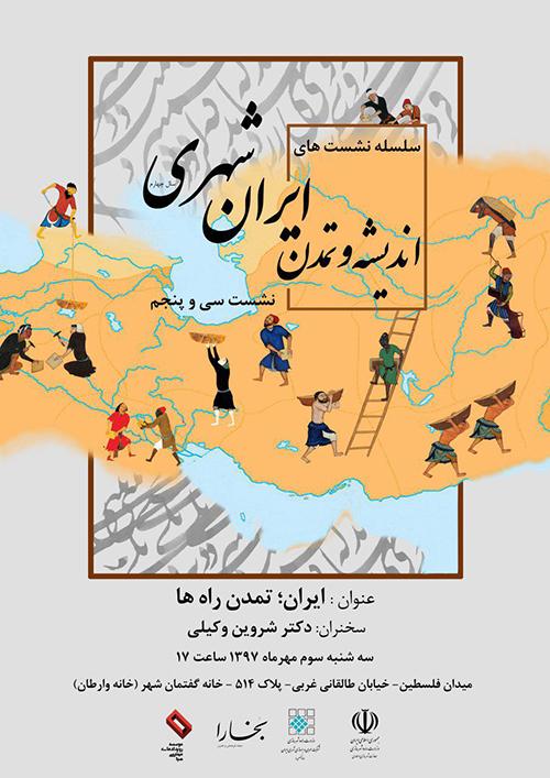 نشست «ایران؛ تمدن راه ها»؛ در خانه گفتمان شهر تهران