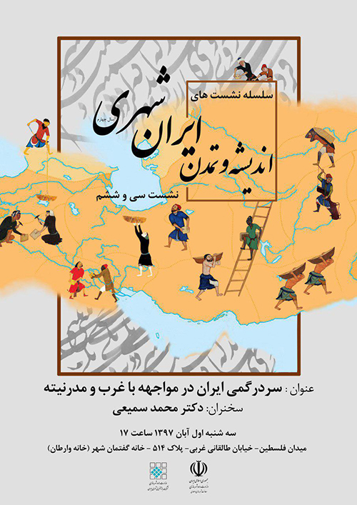 خانه گفتمان شهر تهران برگزار می کند/ چرا ایران در مواجهه با غرب و مدرنیته سردرگم است؟