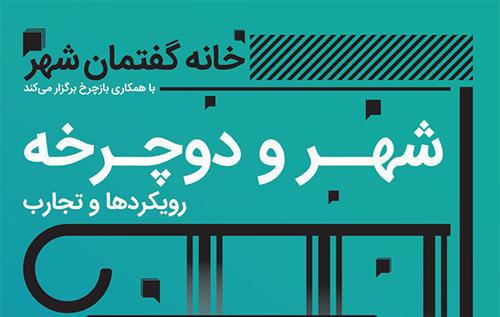 نشست شهر و دوچرخه در خانه گفتمان شهر تهران