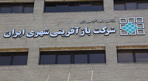 نخستین گردهمایی مدیران روابط عمومی اداره های کل راه و شهرسازی کشور در تهران/ بازآفرینی شهری تبیین می شود
