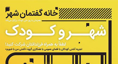 خانه گفتمان شهر تهران میزبان کودکان/ لطفا با فرزندانتان بیایید