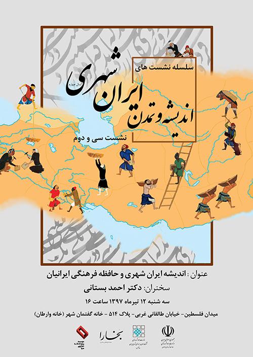 سی و دومین  نشست ایرانشهر در خانه گفتمان شهر برگزار میشود /تبیین اندیشه ایرانشهری و حافظه فرهنگی ایرانیان
