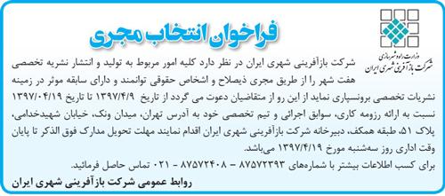 فراخوان برونسپاری امور مربوط به تولید و انتشار نشریه تخصصی هفت شهر