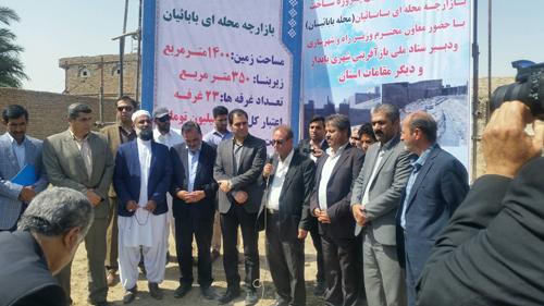 بهره برداری از ۶ طرح در حاشیه شهر زاهدان